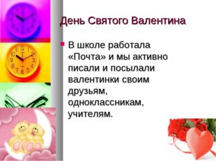 День Святого Валентина В школе работала «Почта» и мы активно писали и посылал