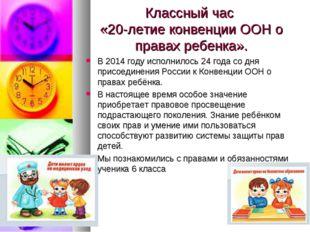Классный час «20-летие конвенции ООН о правах ребенка». В 2014 году исполнило