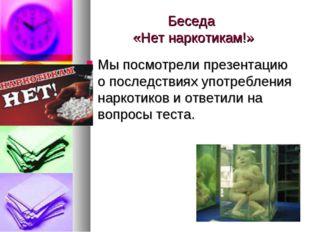 Беседа «Нет наркотикам!» Мы посмотрели презентацию о последствиях употреблени