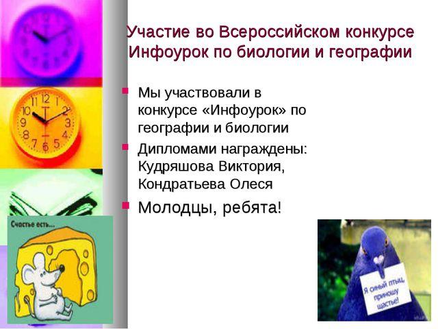 Участие во Всероссийском конкурсе Инфоурок по биологии и географии Мы участво...