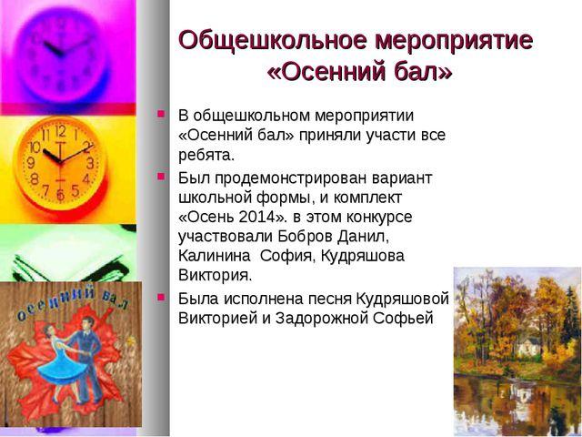 Общешкольное мероприятие «Осенний бал» В общешкольном мероприятии «Осенний ба...