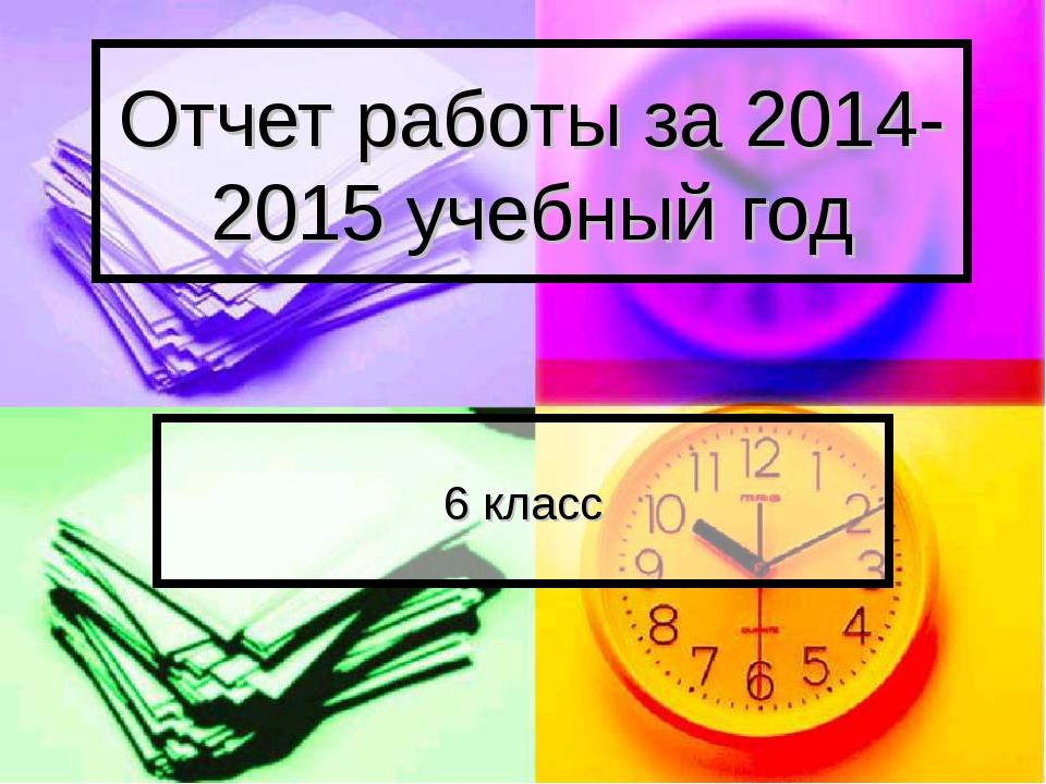 Отчет работы за 2014-2015 учебный год 6 класс