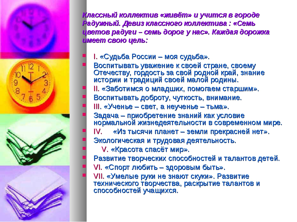 Классный коллектив «живёт» и учится в городе Радужный. Девиз классного коллек...