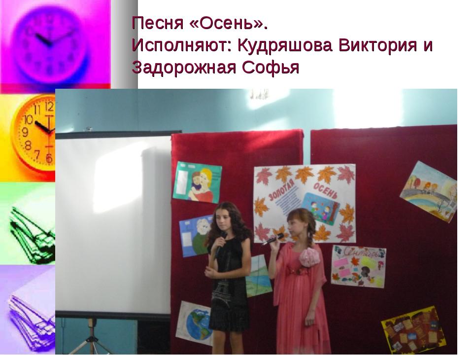 Песня «Осень». Исполняют: Кудряшова Виктория и Задорожная Софья