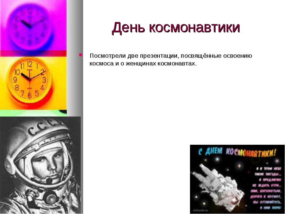День космонавтики Посмотрели две презентации, посвящённые освоению космоса и...