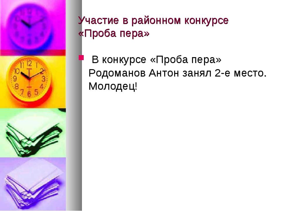 Участие в районном конкурсе «Проба пера» В конкурсе «Проба пера» Родоманов Ан...