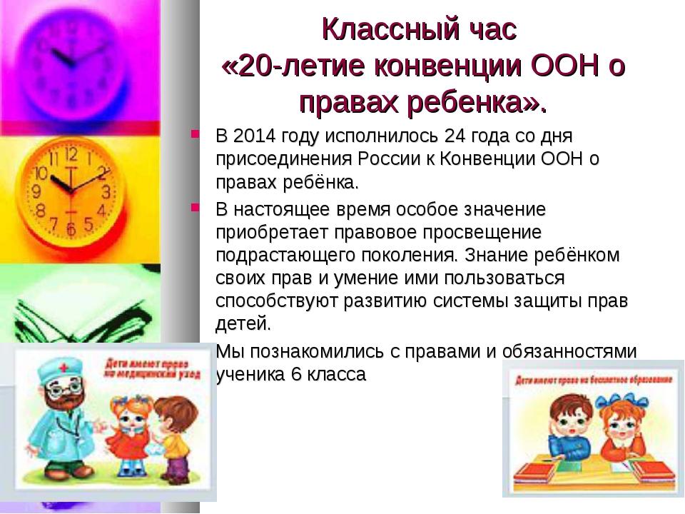 Классный час «20-летие конвенции ООН о правах ребенка». В 2014 году исполнило...