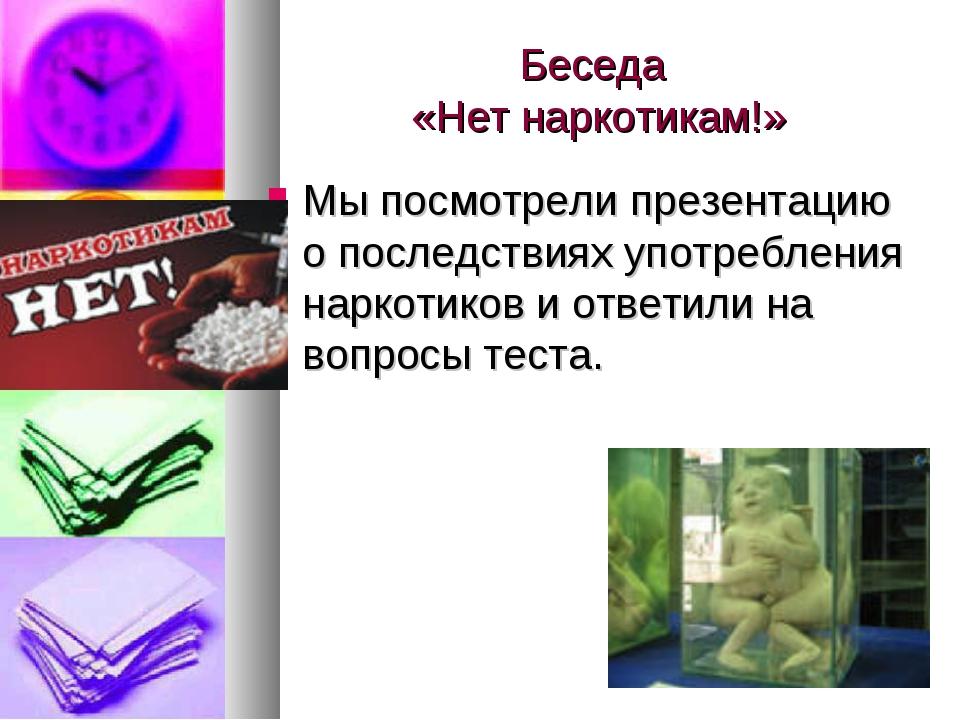 Беседа «Нет наркотикам!» Мы посмотрели презентацию о последствиях употреблени...