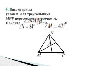 9. Биссектрисы угловNиMтреугольника  MNPпересекаются в точке A. Найдит
