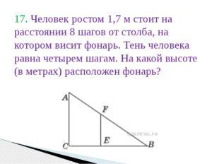 17. Человек ростом 1,7 м стоит на расстоянии 8 шагов от столба, на котором ви