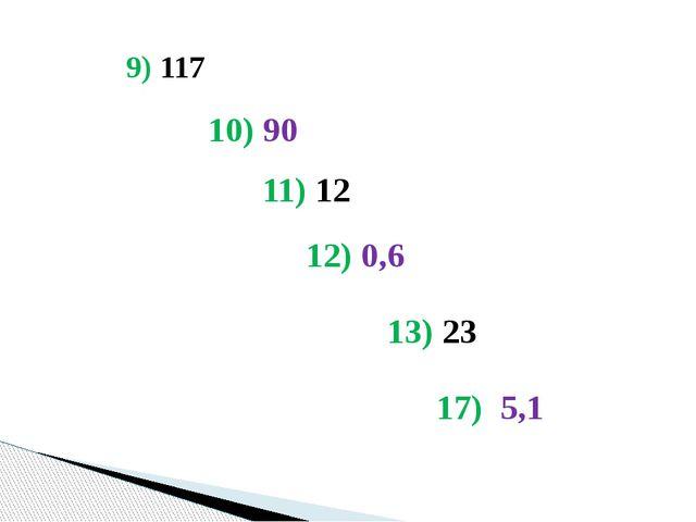 9) 117 10) 90 11) 12 12) 0,6 13) 23 17) 5,1