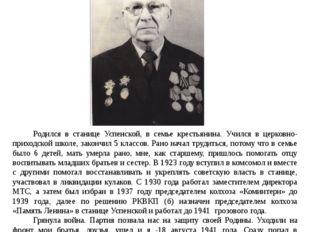 Родился в станице Успенской, в семье крестьянина. Учился в церковно-приходск