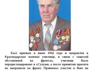 21.01.1924 года рождения Был призван в июне 1942 года и направлен в Краснодар