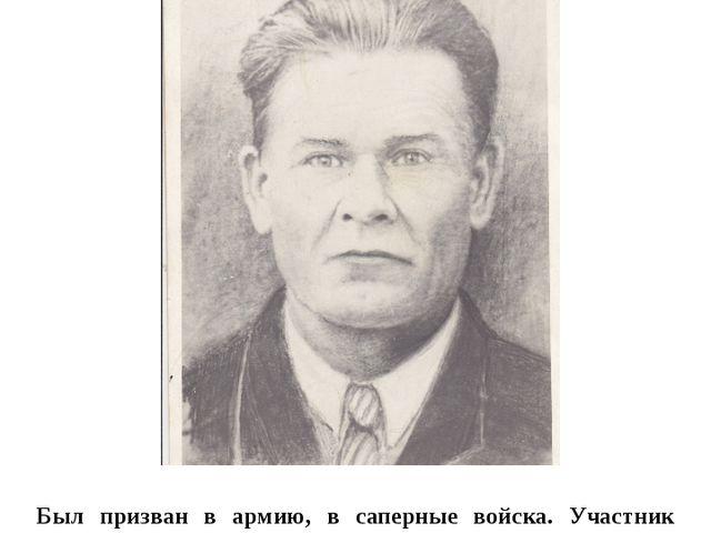 Был призван в армию, в саперные войска. Участник Великой Отечественной войны,...