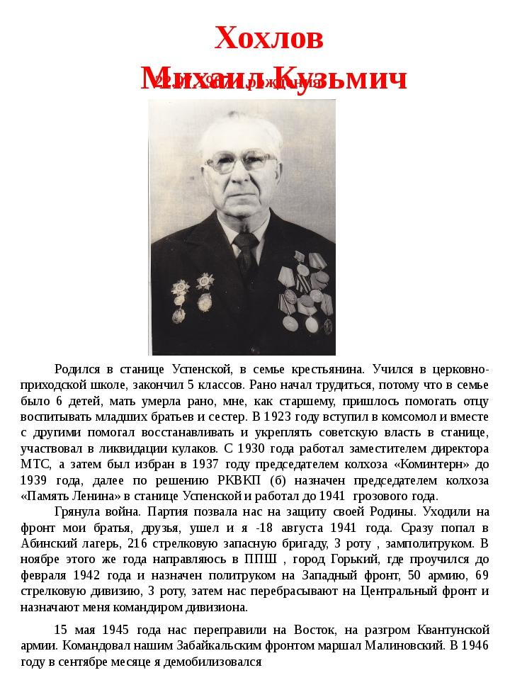 Родился в станице Успенской, в семье крестьянина. Учился в церковно-приходск...