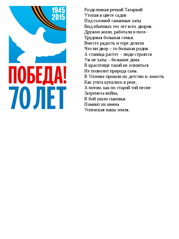 Разделенная речкой Татаркой Утопая в цвете садов Под соломой саманные хаты Ви...