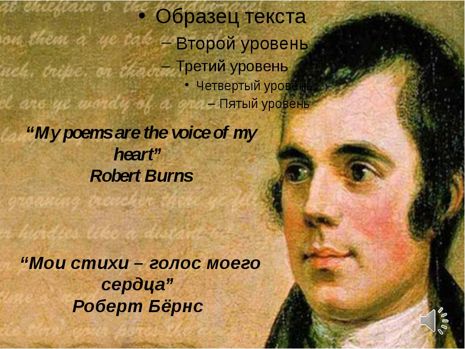 """My poems are the voice of my heart"" Robert Burns ""Мои стихи – голос моего с..."