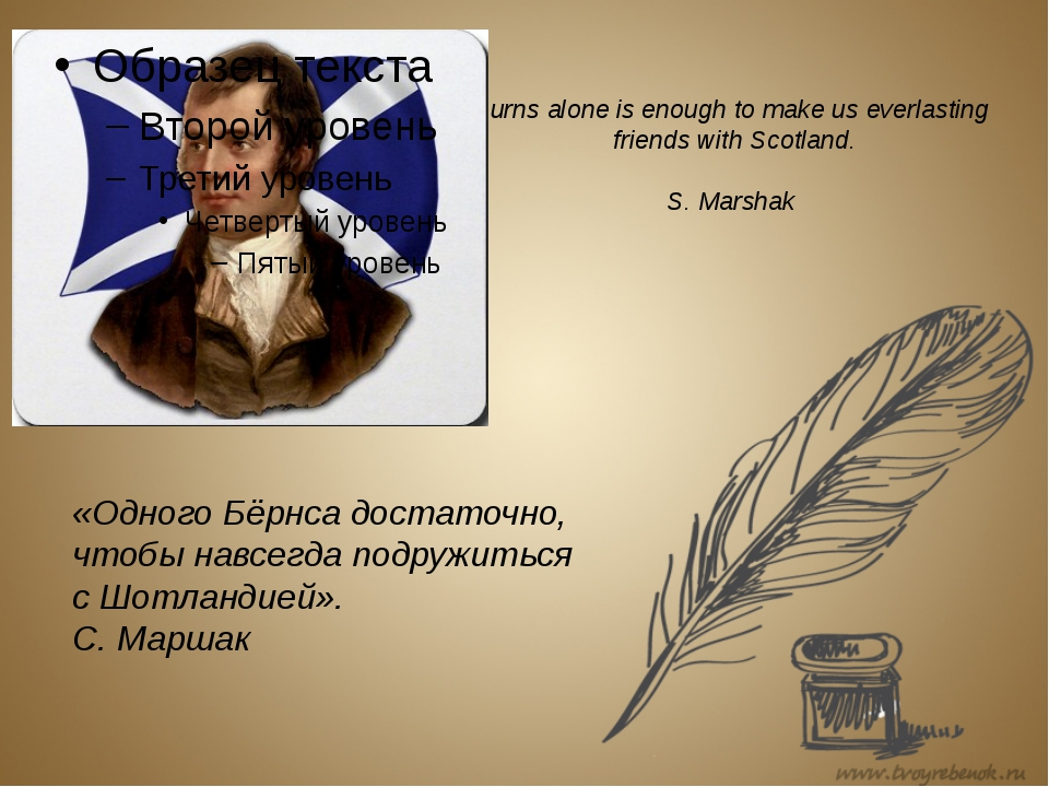 Burns alone is enough to make us everlasting friends with Scotland. S. Marsha...