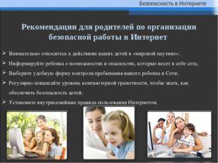 Рекомендации для родителей по организации безопасной работы в Интернет Внимат
