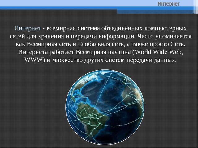 Интернет - всемирная система объединённых компьютерных сетей для хранения и п...