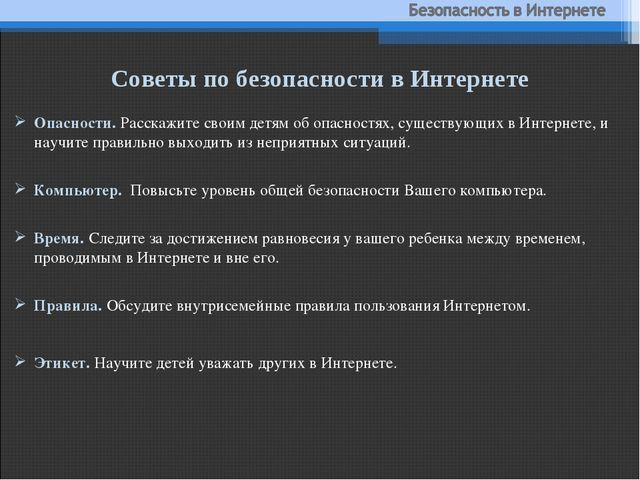 Советы по безопасности в Интернете Опасности. Расскажите своим детям об опасн...