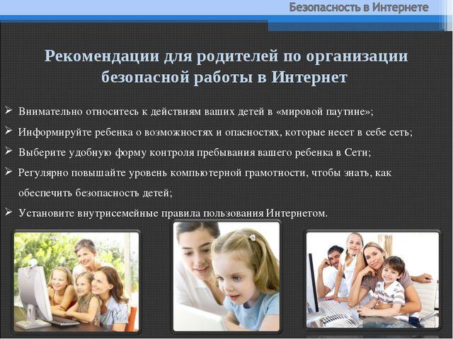 Рекомендации для родителей по организации безопасной работы в Интернет Внимат...