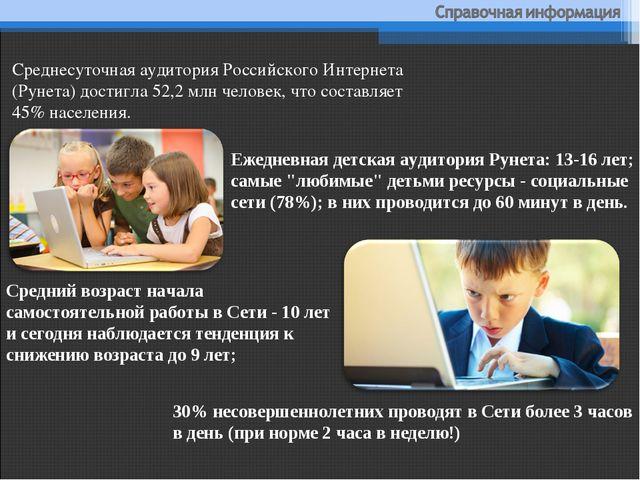 Среднесуточная аудитория Российского Интернета (Рунета) достигла 52,2 млн чел...
