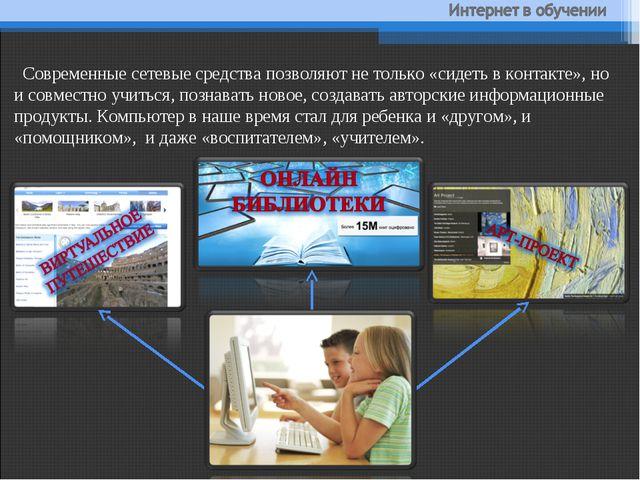 Современные сетевые средства позволяют не только «сидеть в контакте», но и с...