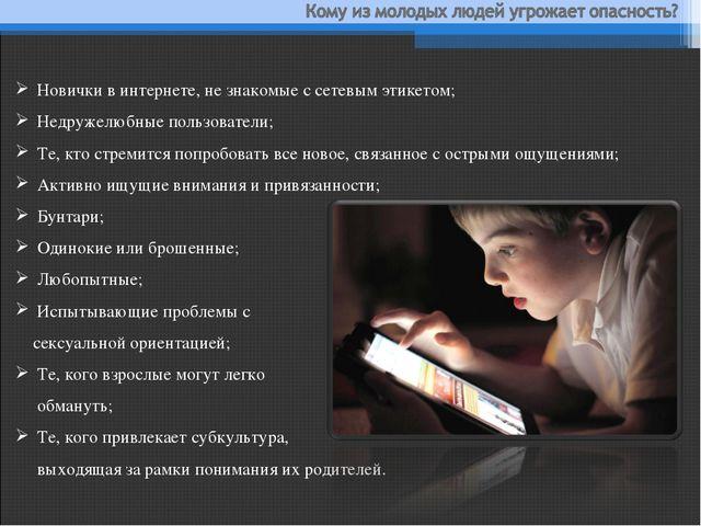 Новички в интернете, не знакомые с сетевым этикетом; Недружелюбные пользовате...