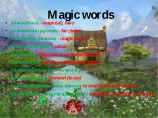 волшебный - magic(al), fairy волшебное царство- fairyland волшебная палочка -