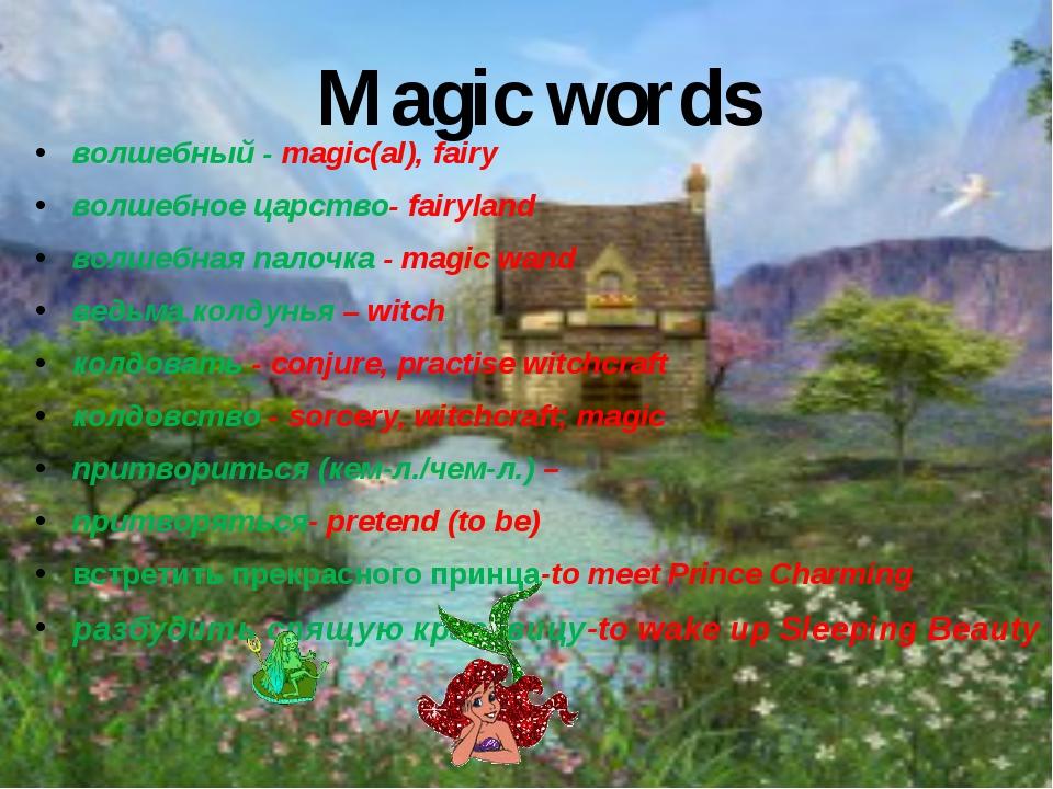 волшебный - magic(al), fairy волшебное царство- fairyland волшебная палочка -...