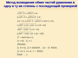 Метод возведения обеих частей уравнения в одну и ту же степень с последующей