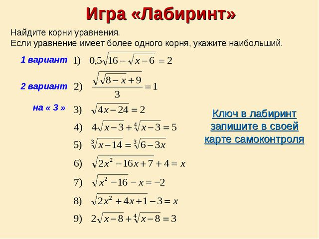 Игра «Лабиринт» Найдите корни уравнения. Если уравнение имеет более одного ко...