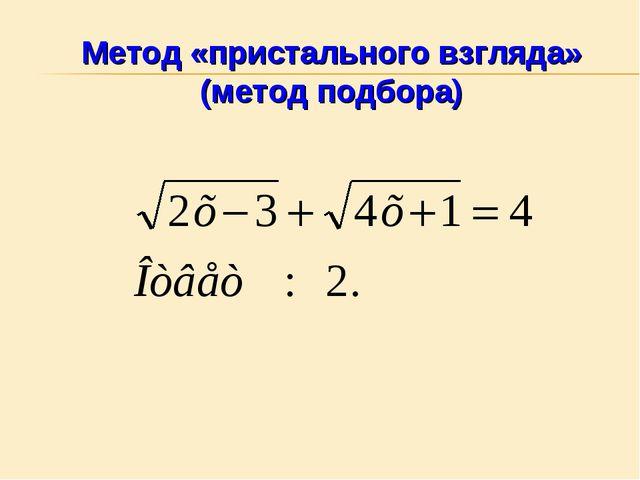 Метод «пристального взгляда» (метод подбора)