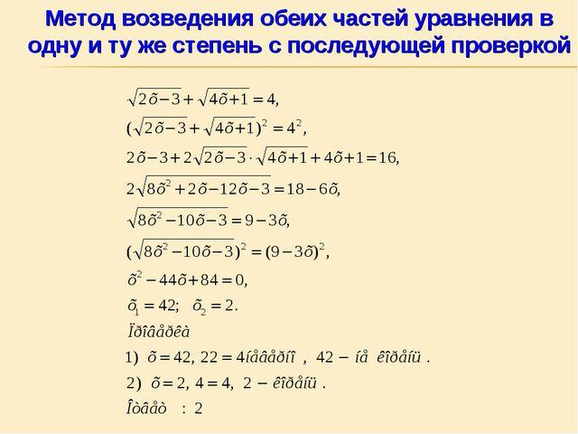 Метод возведения обеих частей уравнения в одну и ту же степень с последующей...