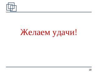 Желаем удачи! *