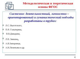 Методологическая и теоретическая основа ФГОС Системно- деятельностный, личнос
