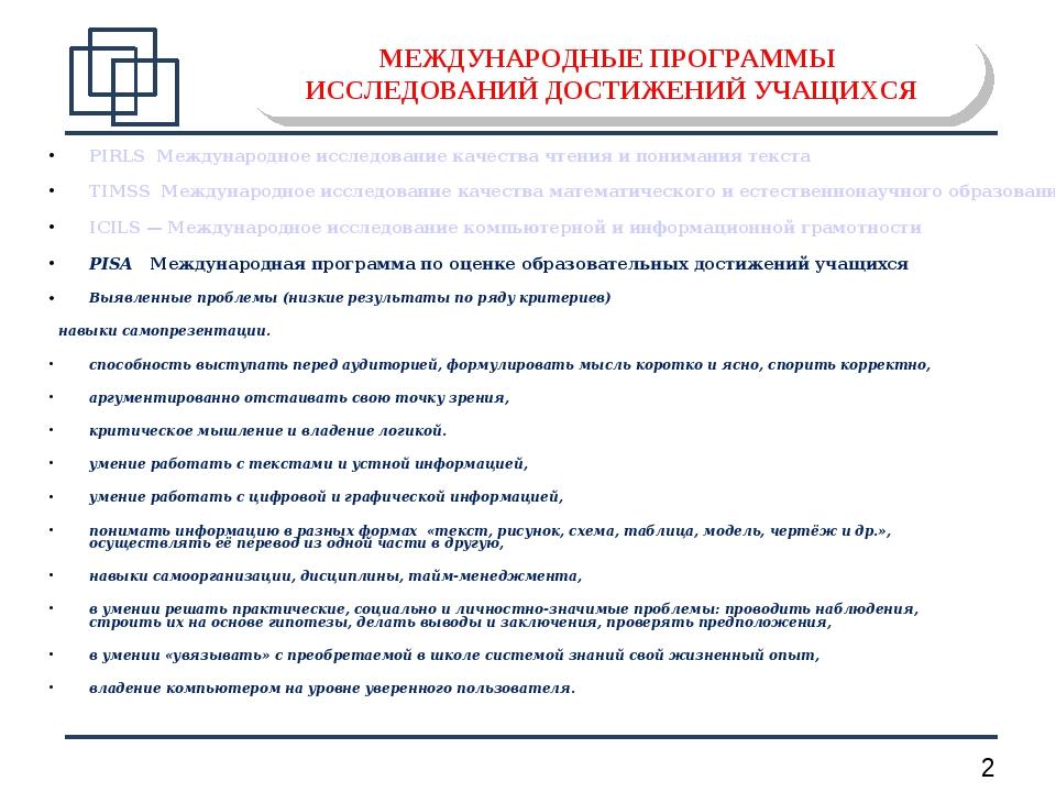 PIRLS Международное исследование качества чтения и понимания текста TIMSS Меж...