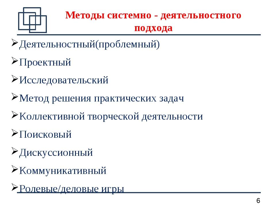 Методы системно - деятельностного подхода Деятельностный(проблемный) Проектны...