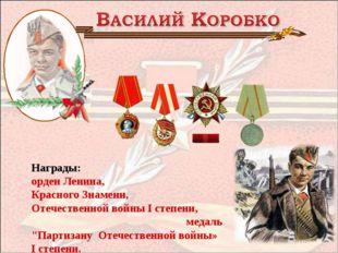 Награды: орден Ленина, Красного Знамени, Отечественной войны I степени, медал