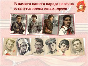 В памяти нашего народа навечно останутся имена юных героев -