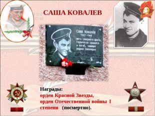 САША КОВАЛЕВ Награды: орден Красной Звезды, орден Отечественной войны I степе