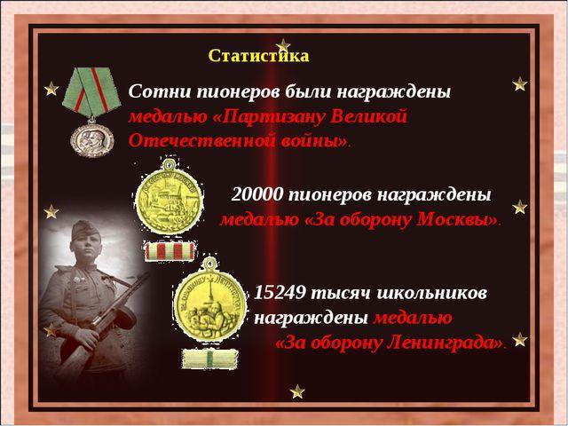 Сотни пионеров были награждены медалью «Партизану Великой Отечественной войны...