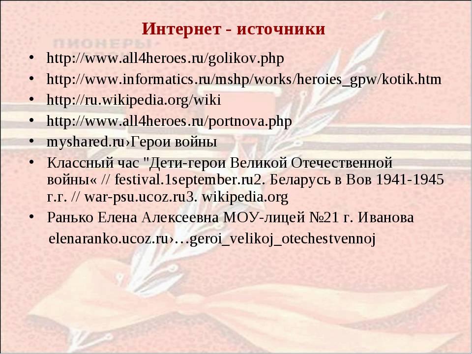 Интернет - источники http://www.all4heroes.ru/golikov.php http://www.informat...