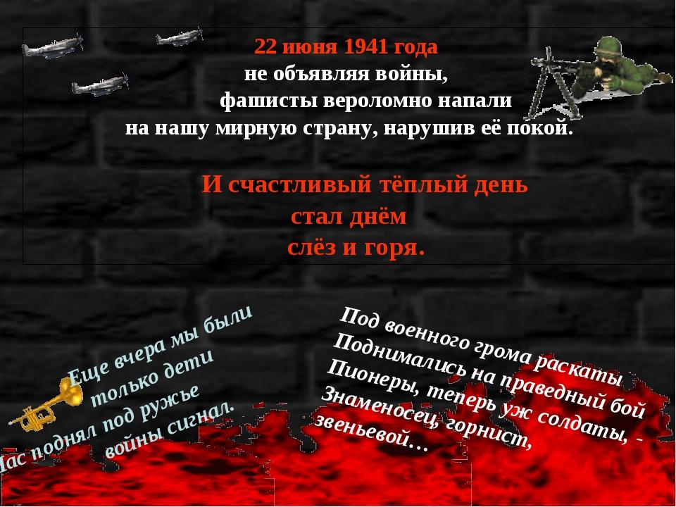22 июня 1941 года не объявляя войны, фашисты вероломно напали на нашу мирную...