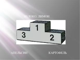 ЯБЛОКО, ЛИМОН АПЕЛЬСИН КАРТОФЕЛЬ