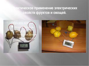 Практическое применение электрических свойств фруктов и овощей.