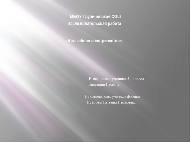 МБОУ Грузиновская СОШ Исследовательская работа «Волшебное электричество». ...
