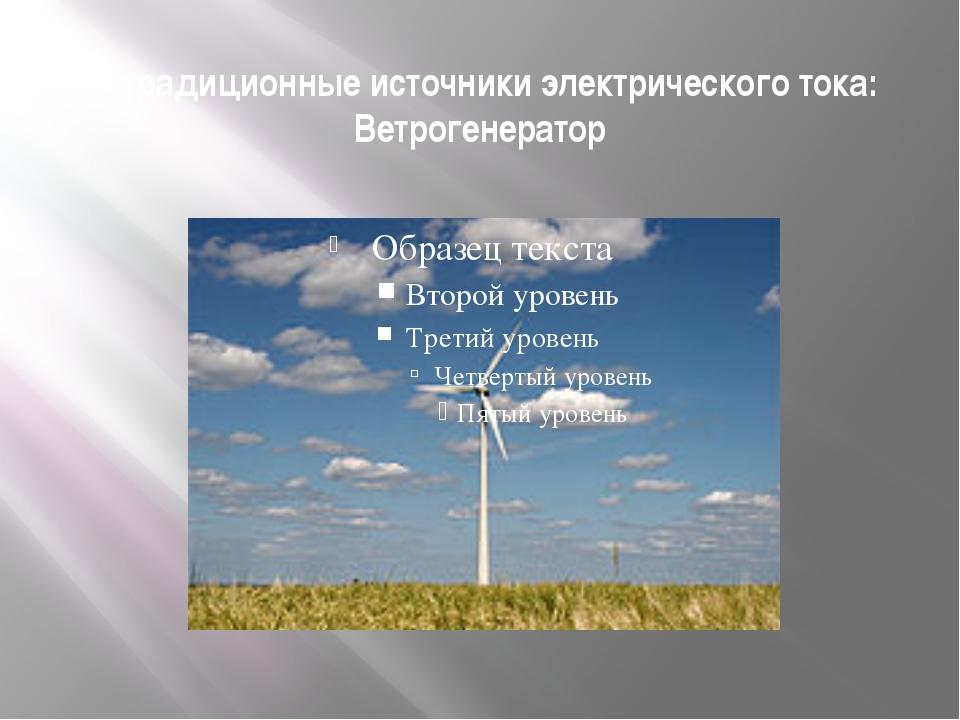 Нетрадиционные источники электрического тока: Ветрогенератор