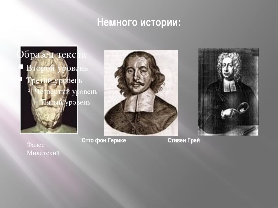 Немного истории: Фалес Милетский Отто фон Герике Стивен Грей Фалес Милетский
